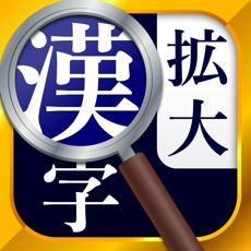 漢字拡大ルーペ