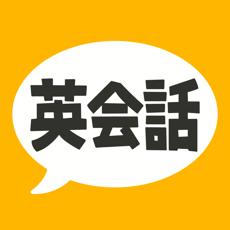 英会話フレーズ1600