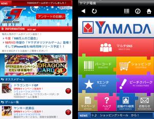 左がヤマダゲームトップ画面 右がヤマダモバイルのトップ画面だ
