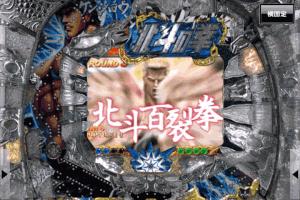 ぱちんこCR北斗の拳 百裂画像1