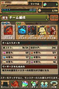 パズル&ドラゴンズ03