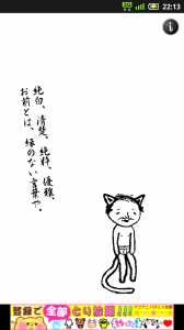 白猫エロさんノ恋愛診断(オマケAR付き)プレイ画像2