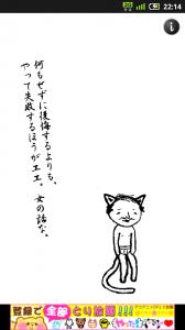 白猫エロさんノ恋愛診断(オマケAR付き)プレイ画像3