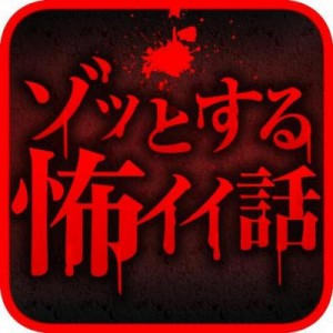『ゾッとする怖イイ話』Android版
