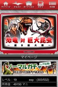 恐竜対巨大昆虫 ~超B級大戦~画像1