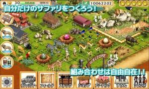 ワイルドサファリゲーム画面1