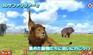 ワイルドサファリゲーム画面2