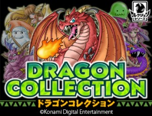 ドラゴンコレクションの画像。