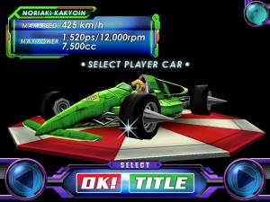 F-MEGAカーセレクト画面