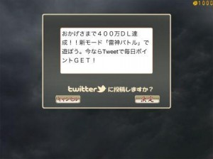 麻雀雷神Twitterキャンペーン