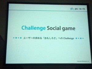 challenge socila game