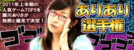 藤川ありさが独断で選ぶ、2012年上半期AndroidゲームBEST5を発表!