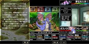 「いきなり!ラスボス30」ゲーム画面