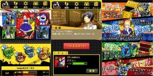 「ペルソナ4ザ・カードバトル」ゲーム画面