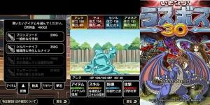「いきなり!ラスボス30」ゲーム画面2
