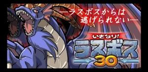 「いきなり!ラスボス30」バナー