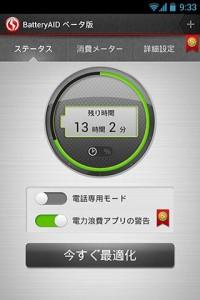 バッテリーの管理ツール。