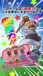 倒産力を使い人々を幸せにするゲーム。