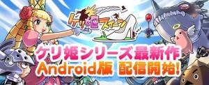 ケリ姫シリーズ最新作『ケリ姫スイーツ』