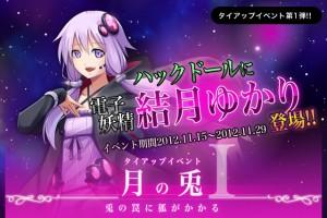 電子妖精 結城ゆかりタイアップイベント『月の兎』