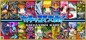 完全戦略型バトルゲーム『ガチャコマ大戦!』