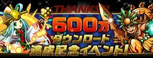 600万ダウンロード突破記念イベント実施中!