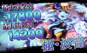 期間限定イベント『凶邪神戦~精霊の救済』