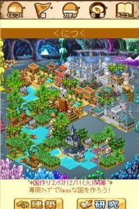 箱庭系都市経営シミュレーションゲーム『くにつく』