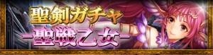 聖剣ガチャ -聖戦乙女-