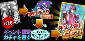 イベント限定ガチャでレア式神をゲット!