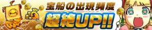 宝船の出現頻度超絶UP!!