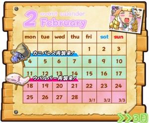 スペシャルボス再襲来カレンダー