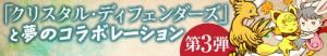 『クリスタル・ディフェンダー』とのコラボイベント第3弾!
