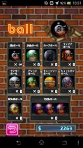 全10種類のボールはさまざまな特殊スキルが!