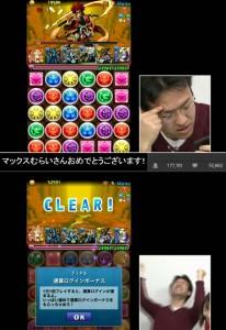 マックス村井さん、おめでとうございます!
