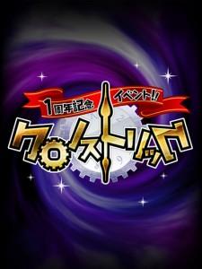 1周年記念特別イベント開催!
