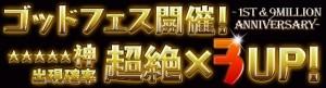神シリーズの出現率超絶アップ!