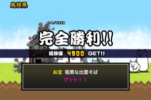 にゃんこ大戦争 島根攻略