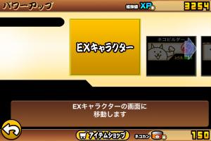にゃんこ大戦争 EXキャラクター