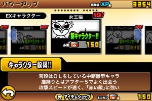 にゃんこ大戦争 女王猫