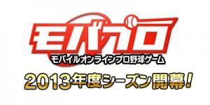 『モバプロ』最新版登場!