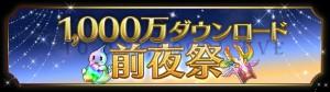 1000万DL間近『前夜祭イベント』実施!