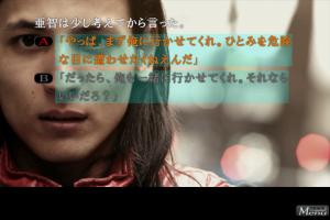 渋谷で起こる誘拐事件…。一体だれが…。