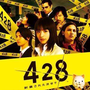人気サウンドノベル『428~封鎖された渋谷で~』
