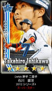 イケメンの石川雄洋選手。