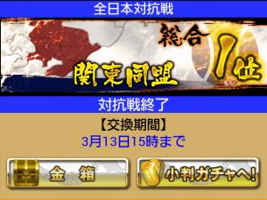 全日本対抗戦でエールを大量ゲット!