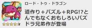 ロード・トゥ・ドラゴン  道作り+パズル+RPG!?とんでもなくおもしろいパズドラ兄弟作が登場
