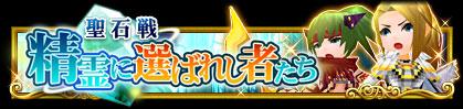 ゲーム内イベント「聖石戦 精霊に導かれし者たち」