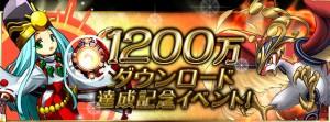 1200万ダウンロード突破、おめでとう!