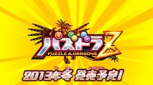 Nintendo 3DS版『パズドラZ』